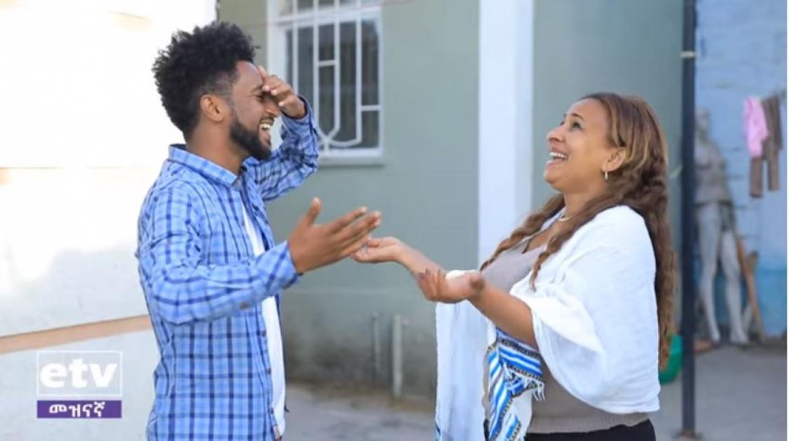 Betoch Drama - Part 238 (Ethiopian Drama)