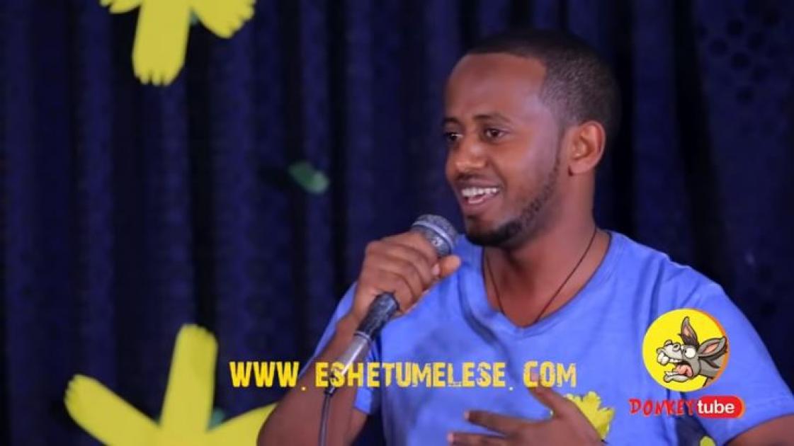Comedian Eshetu's funniest stand up video