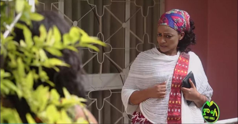 Demb 5 - Part 4 (Ethiopian Drama)