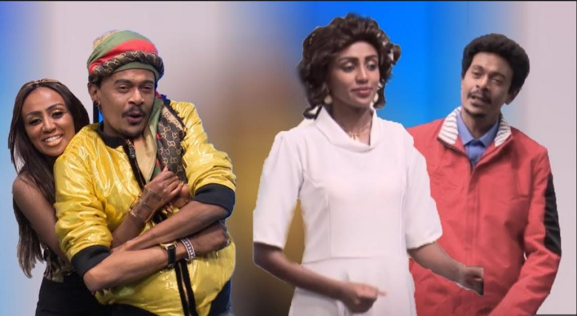 Sunday With EBS – Rakeb and Asfaw  Lip Sync Yeshimebet and Kenedi