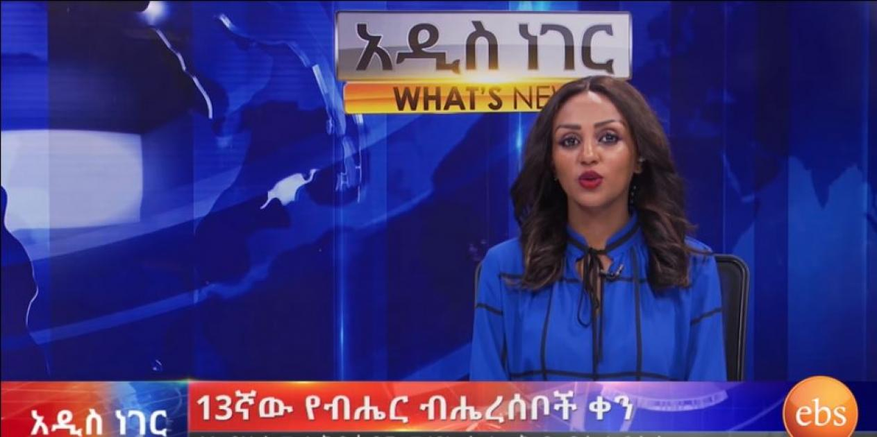 Addis Neger - aired on December 10.2018