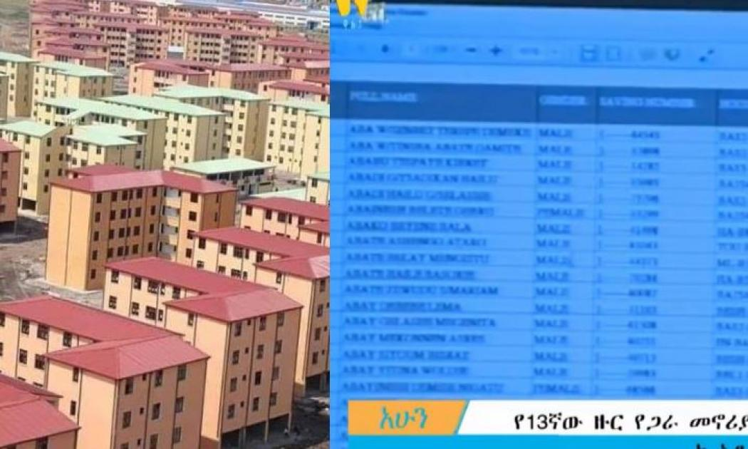 Ethiopia to transfer 51,229 housing units to residents in Addis Ababa