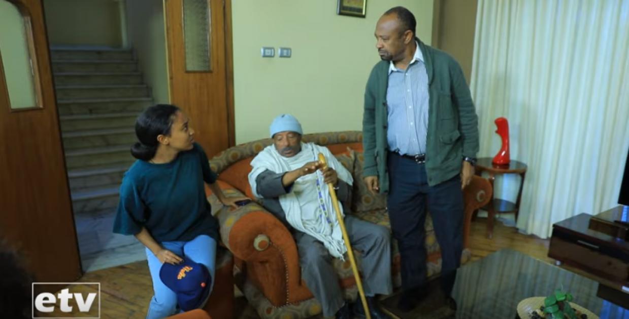 Betoch - Part 261 (Ethiopian Drama)