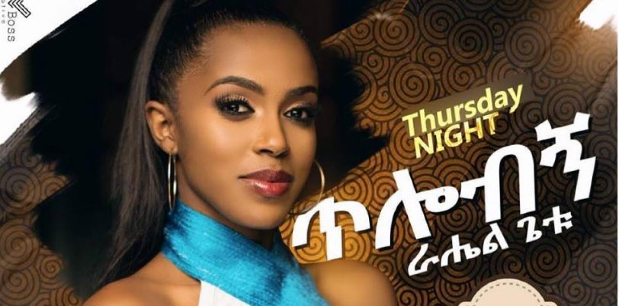 Rahel Getu - Tilobegn (Ethiopian Music Video)